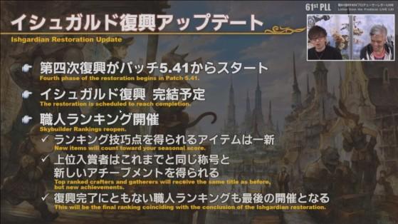 FFXIV 5.4 Traducción de Live Letter: Fase 4 de la Restauración Ishgardiana - Final Fantasy XIV