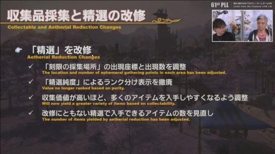 FFXIV 5.4 Live Letter Translation: cambios en la reducción etérea - Final Fantasy XIV