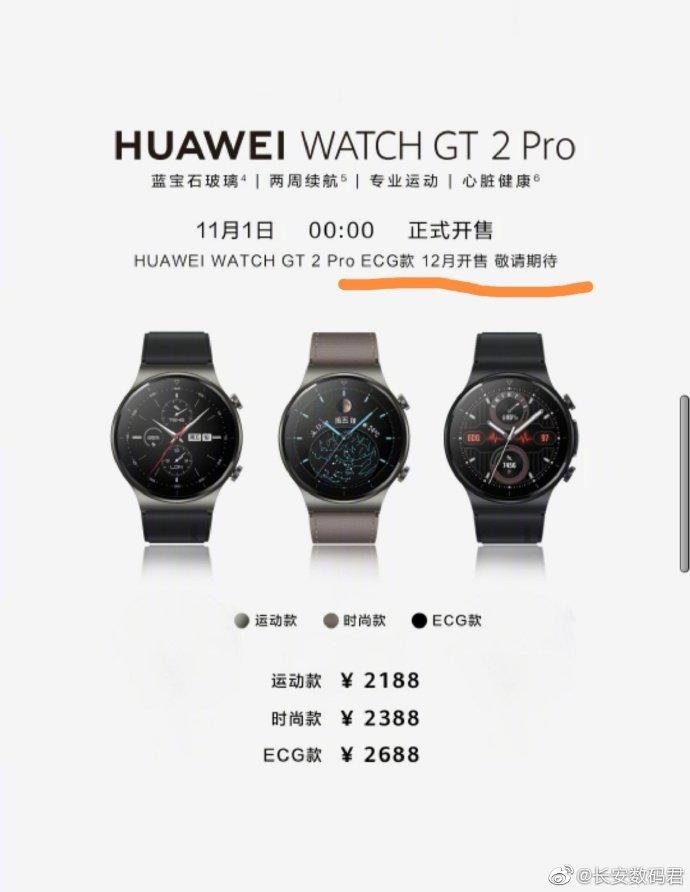 Compatibilidad con ECG de Huawei Watch GT 2 Pro